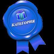 Подарки интернет-магазина по категориям